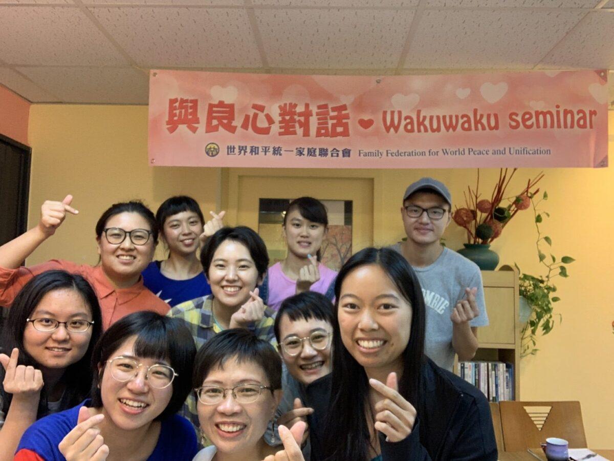 2019-台北分會-wakuwaku seminar